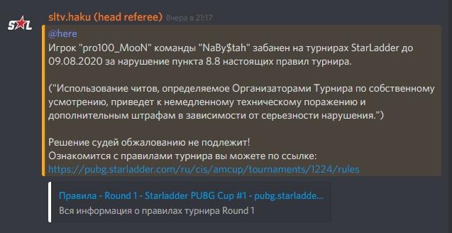 StarLadder забанил про-игрока в PUBG за использование читов . - Изображение 2
