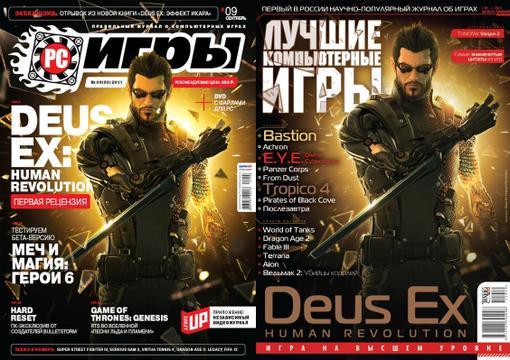 Обзор российской игровой прессы за октябрь 2011 | Канобу - Изображение 5