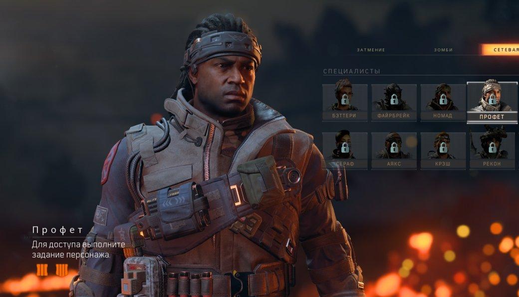 Как разблокировать персонажей для режима Blackout в Call ofDuty: Black Ops4 | Канобу - Изображение 5