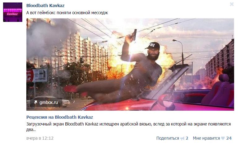 Почему пиарщики Bloodbath Kavkaz – злые гении   Канобу - Изображение 2