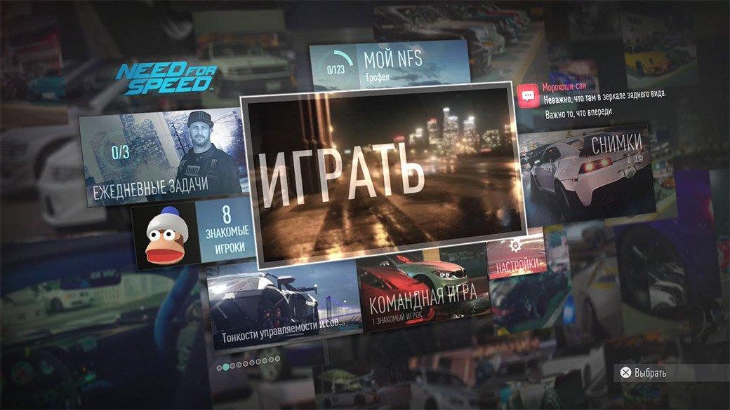 Рецензия на Need for Speed (2015) | Канобу - Изображение 0