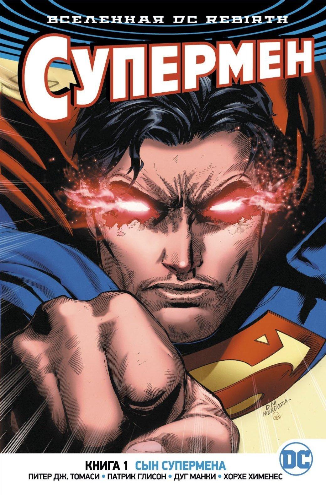 История Супермена иэволюция его образа вкомиксах   Канобу - Изображение 9421
