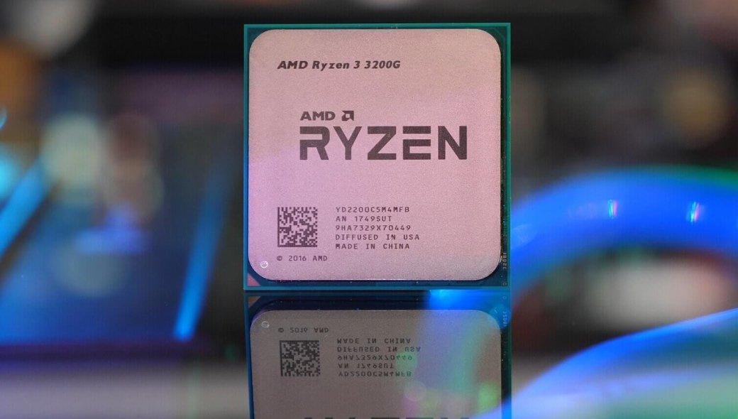 Анонсированы процессоры AMD Ryzen 3 3200G и Ryzen 5 3400G: как аналоги Intel, но дешевле | Канобу - Изображение 1