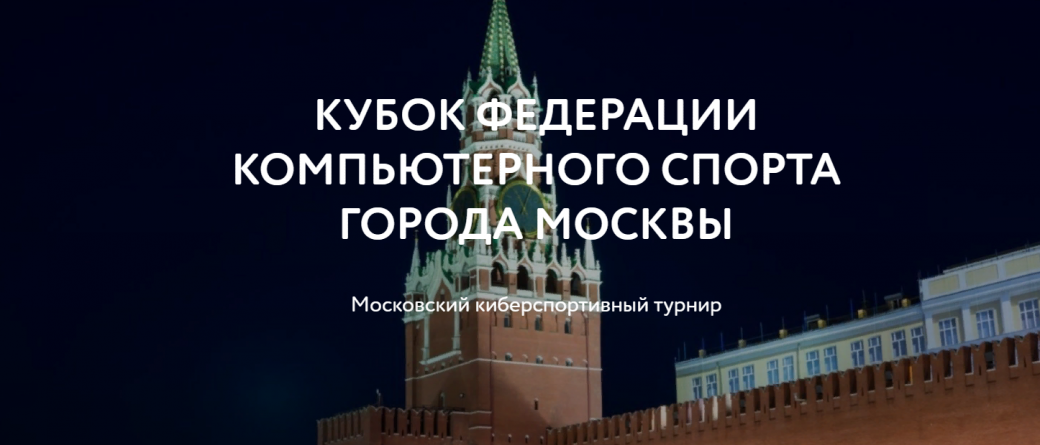 ФКС Москвы проведет турнир для любителей по Project Cars 2, World of Tanks и еще 7 дисциплинам  | Канобу - Изображение 2018