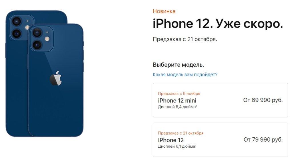 Как изменились российские цены нагаджеты Apple после анонса iPhone12   Канобу - Изображение 1179