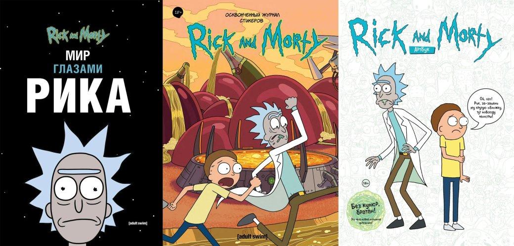 Зачем читать комиксы про Рика иМорти