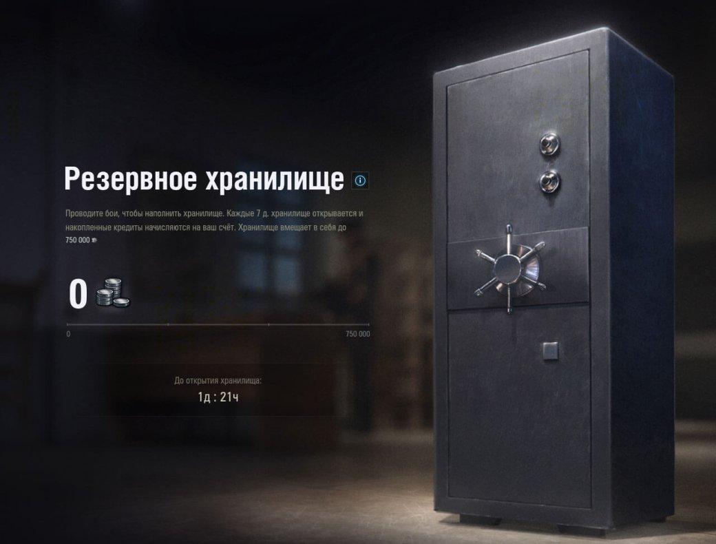 Новый танковый премиум-аккаунт в World of Tanks (WoT) - основные преимущества и отличия от обычного | Канобу - Изображение 7963