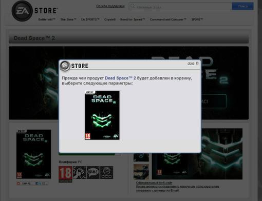 Привет, Dead Space 2 | Канобу - Изображение 1